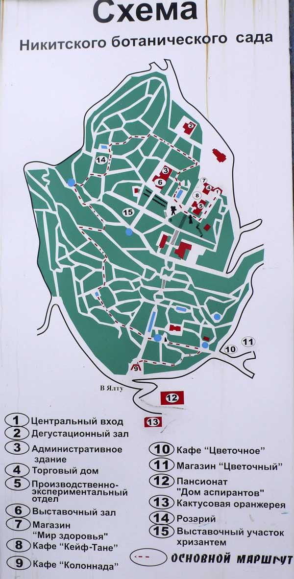 Схема у входа в Никитский ботанический сад.